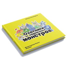 """Caries Monsters Fighters Книга """"Охотники на кариозных монстров"""" на русском языке"""