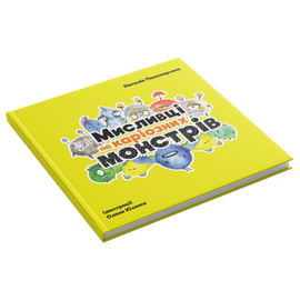 """Caries Monsters Fighters Книга """"Мисливці на каріозних монстрів"""" на украинском языке"""